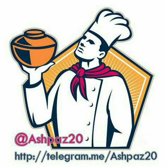 کانال تلگرام آشپز 20
