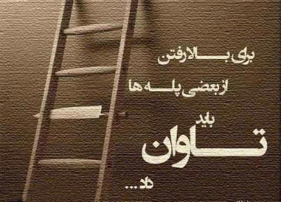 جملات عارفانه با عکس 96 2017