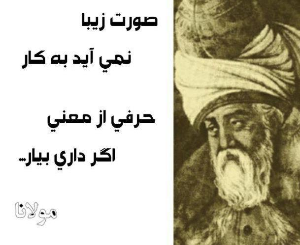 جملات عارفانه از مولانا