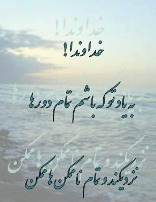 جملات عارفانه با تصویر