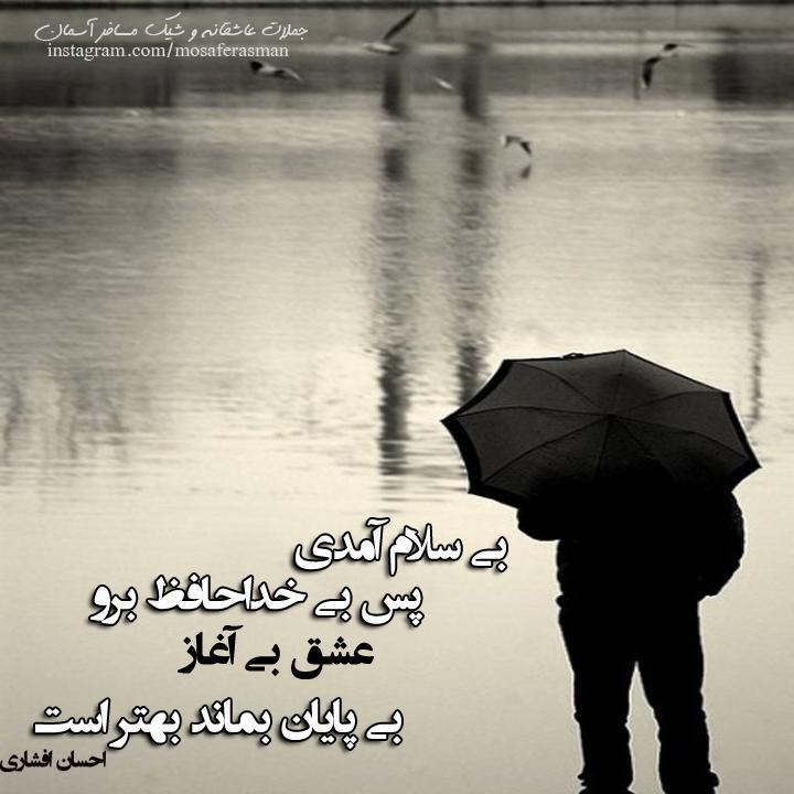 جملات عارفانه پایان سال