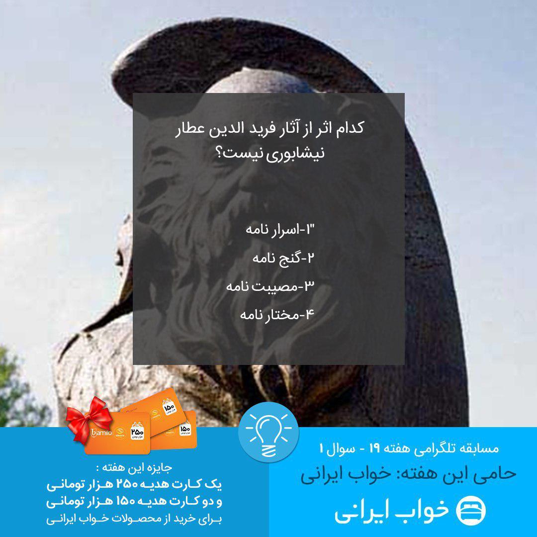 مسابقه تلگرامی بامیلو هفته 19 سوال 1