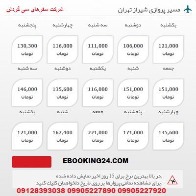 خرید بلیط هواپیما شیراز به تهران +مشاوره گردشگری + برنامه پروازی فرودگاه ها