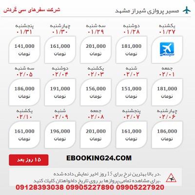 خرید بلیط هواپیما شیراز به مشهد +مشاوره گردشگری + برنامه پروازی فرودگاه ها