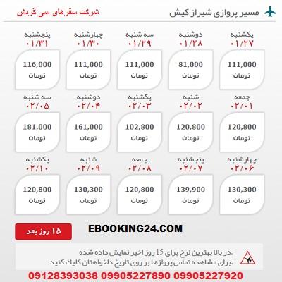 خرید بلیط هواپیما شیراز به کیش +مشاوره گردشگری + برنامه پروازی فرودگاه ها