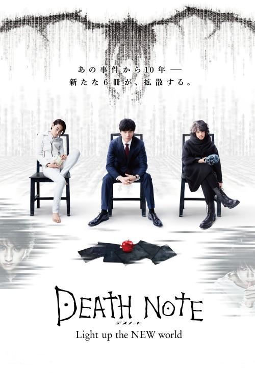 دانلود رایگان فیلم Death Note: Light Up the New World 2016