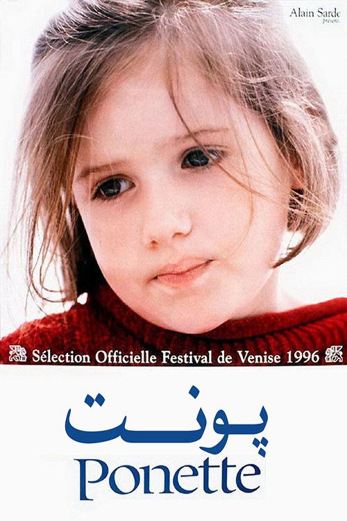 دانلود رایگان دوبله فارسی فیلم پونت Ponette 1996
