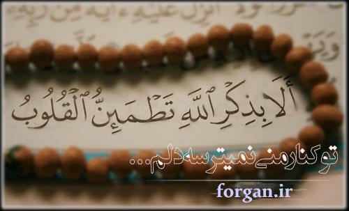 نام دیگر سوره های قرآنی