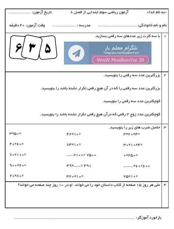 آزمون فصل 8 ریاضی ششم ابتدایی (اردیبهشت 96) | WwW.MoallemYar.IR