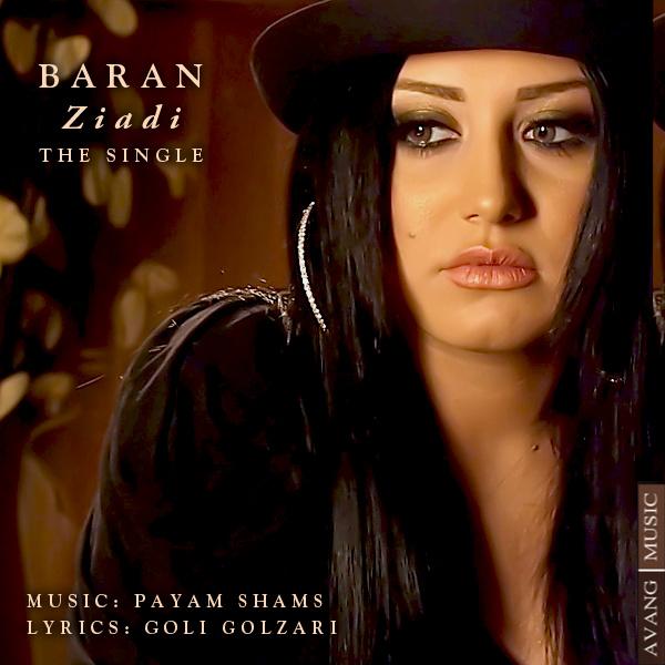 دانلود اهنگ ایرانی خواننده زن