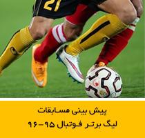 مسابقه پیش بینی هفته سی ام لیگ برتر فوتبال 96-95