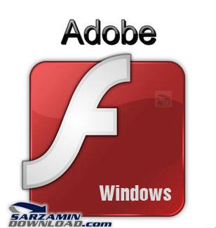 دانلود نرم افزار فلش پلیر برای مرورگرها Adobe Flash Player 21.0 0.197