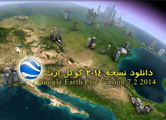 دانلود نرم افزار گوگل ارث Google Earth Plus 5.0.11733.9447