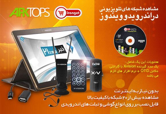 دانلود نرم افزار گیرنده دیجیتال xvision برای کامپیوتر