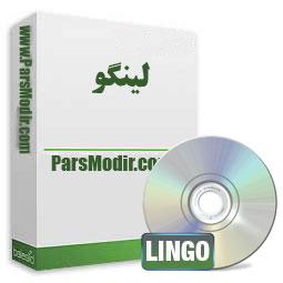 دانلود نرم افزار لینگو Lingo ورژن 15