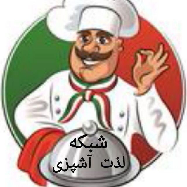 کانال تلگرام لذت آشپزی