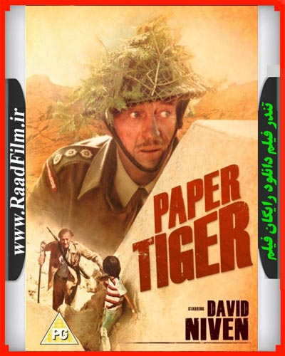 دانلود رایگان دوبله فارسی فیلم ببر کاغذی Paper Tiger 1975