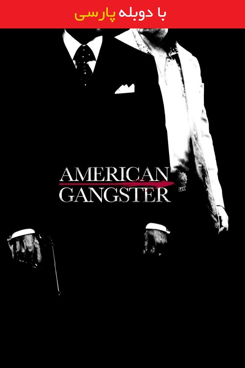 دانلود رایگان دوبله فارسی فیلم گانگستر آمریکایی American Gangster 2007