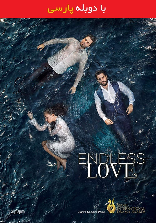 دانلود سریال عشق بی پایان (اُکیا)با دوبله فارسی Kara Sevda