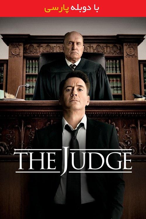 دانلود رایگان دوبله فارسی فیلم قاضی The Judge 2014