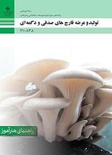 کتاب آموزش تولید و عرضه قارچ