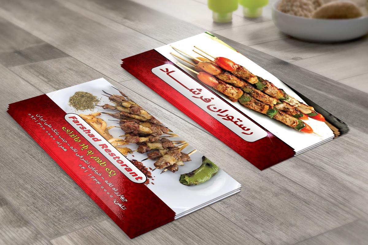 کد 83- لایه باز کارت ویزیت رستوران و غذاخوری