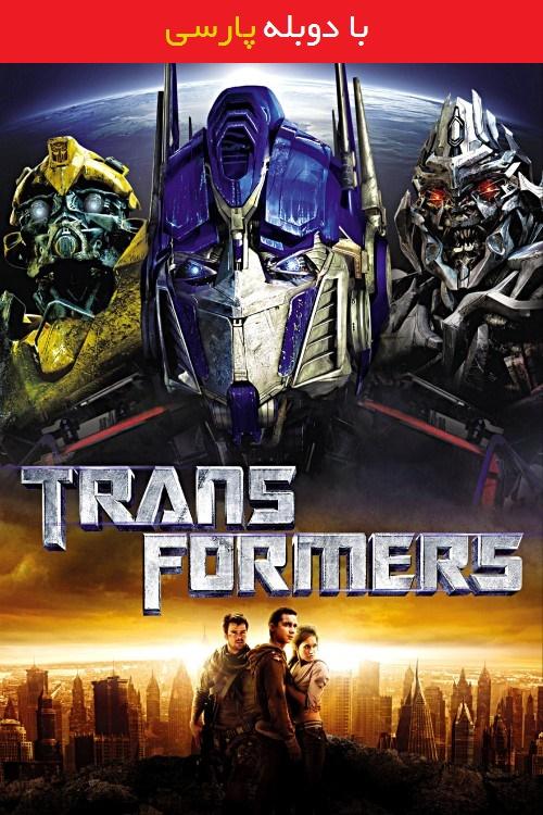 دانلود رایگان دوبله فارسی فیلم تبدیل شوندگان Transformers 2007