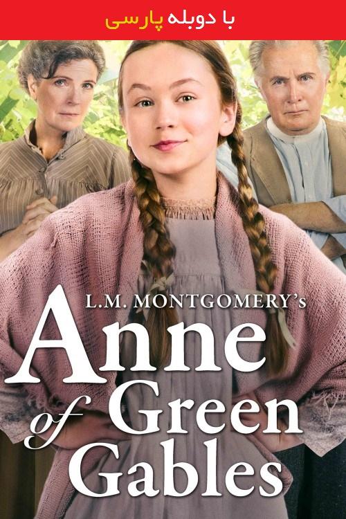 دانلود رایگان دوبله فارسی فیلم آن شرلی Anne of Green Gables 2016