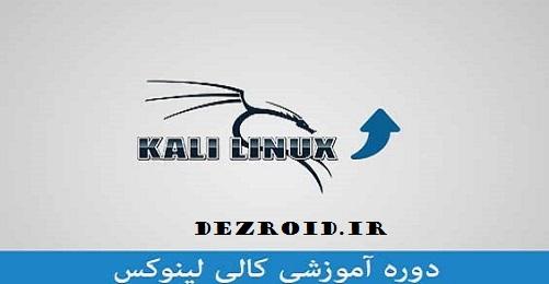 دوره تصویری آموزش کالی لینوکس به زبان فارسی رایگان