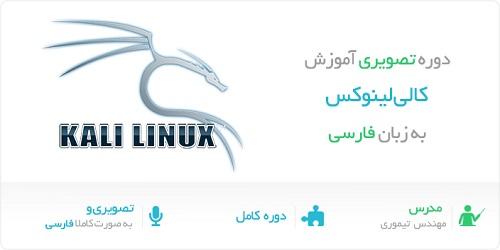 آموزش تصویری کالی لینوکس به زبان فارسی