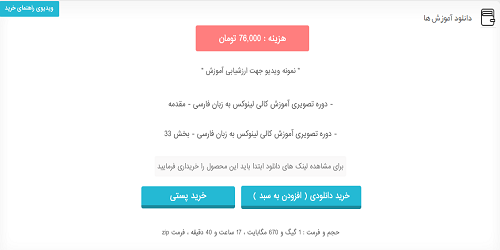 آموزش تصویری کالی لینوکس فارسی رایگان