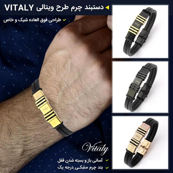 خرید اینترنتی دستبند چرم ارزان طرح ویتالی چرم در 3 رنگ