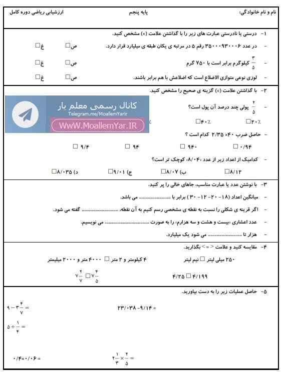 ارزشیابی فصل 1 تا 7 ریاضی پنجم ابتدایی | WwW.MoallemYar.IR