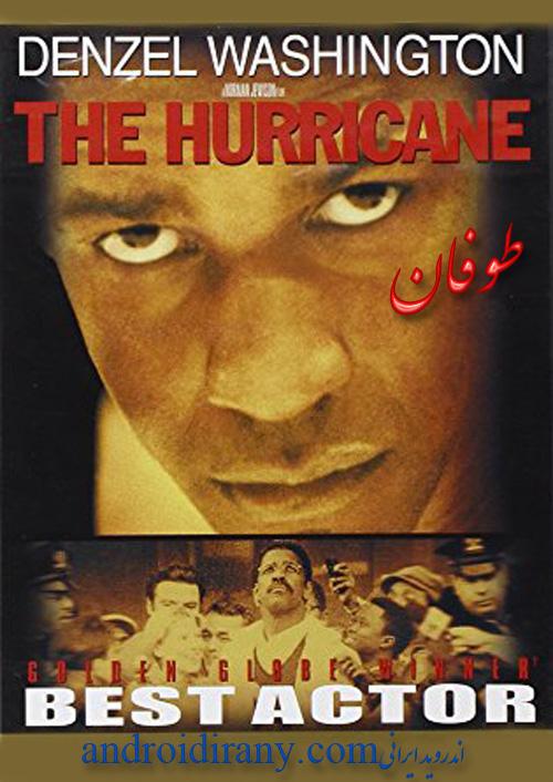 دانلود فیلم دوبله فارسی طوفان The Hurricane 1999