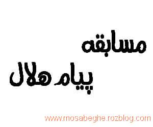 مسابقه نشریه پیام هلال شماره 423