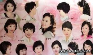 عکس مدل موهای مجاز برای مردم کره شمالی