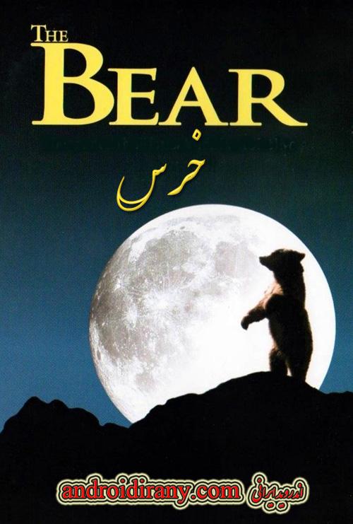 دانلود فیلم دوبله فارسی (خرس) The Bear 1988