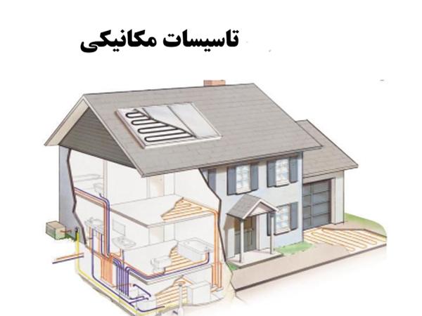 تاسیسات و تجهیزات مکانیکی ساختمان