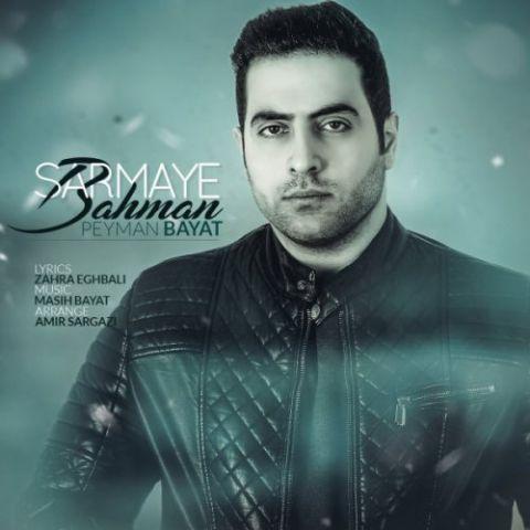 دانلود آهنگ پیمان بیات به نام سرمای بهمن