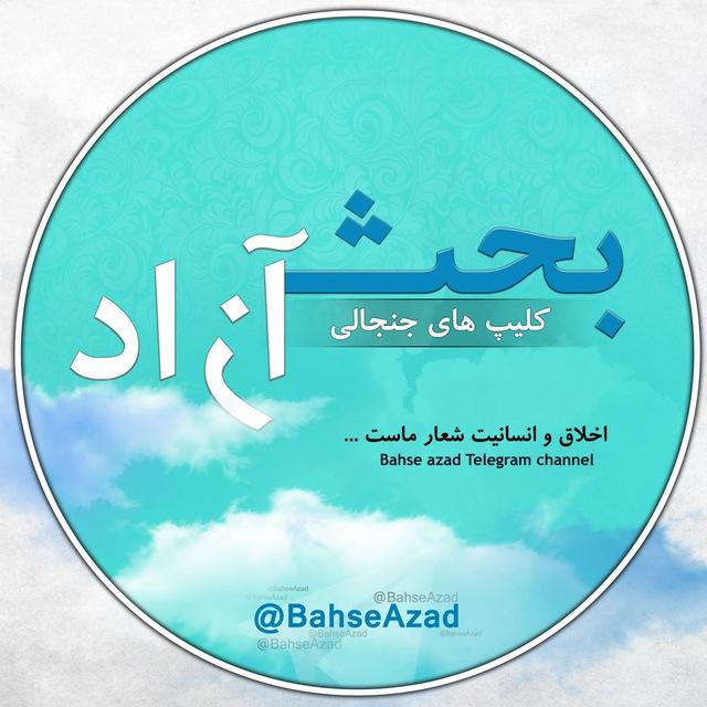 کانال تلگرام بحث آزاد | Bahse Azad