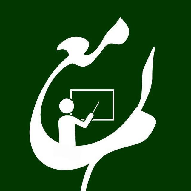 کانال تلگرام معلمان