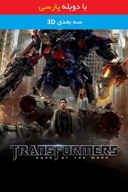 دانلود رایگان دوبله فارسی فیلم تبدیل شوندگان 3 Transformers: Dark of the Moon 2011