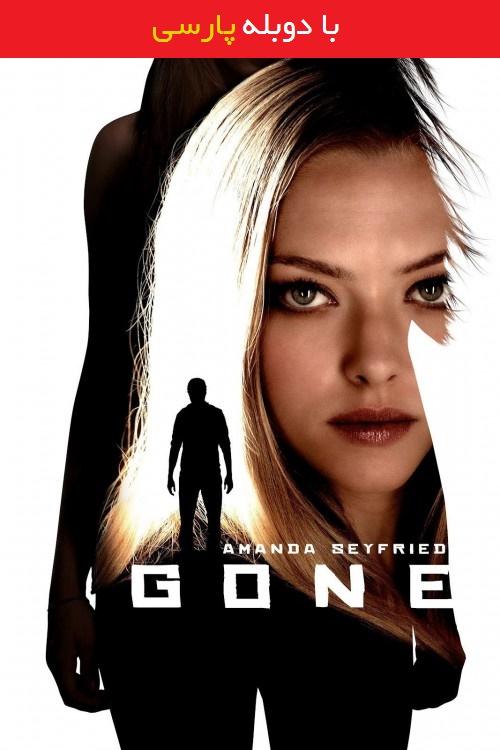 دانلود رایگان دوبله فارسی فیلم گمشده Gone 2012