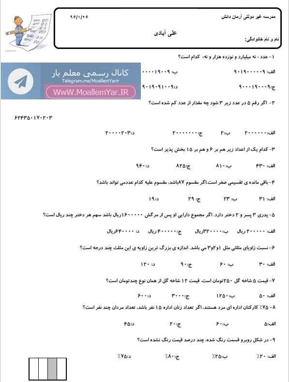 ارزشیابی فروردین 96 ریاضی پنجم ابتدایی | WwW.MoallemYar.IR