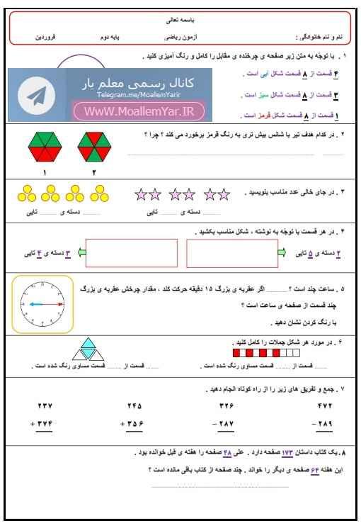 آزمون  فصل کسر و احتمال ریاضی دوم  ابتدایی | WwW.MoallemYar.IR