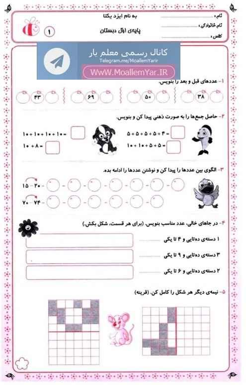آزمون ریاضی اول ابتدایی (فروردین 96) | WwW.MoallemYar.IR