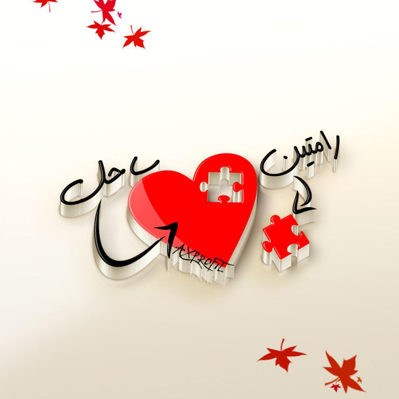 طرح گرافیکی لوگو اسم عاشقانه اسم ساحل و رامین