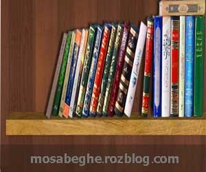 مسابقه کتابخوانی چهل پله
