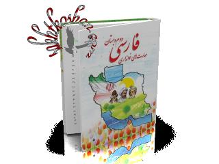 آزمون فارسی پایه دوم ابتدایی،اردیبهشت 96 + 5 آزمون بنویسیم رایگان