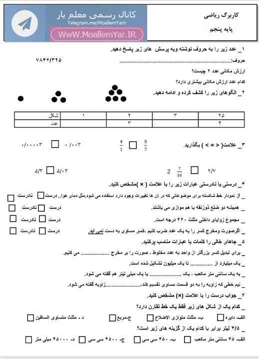 آزمون فصل 5 و 6 و 7 ریاضی پنجم ابتدایی | WwW.MoallemYar.IR